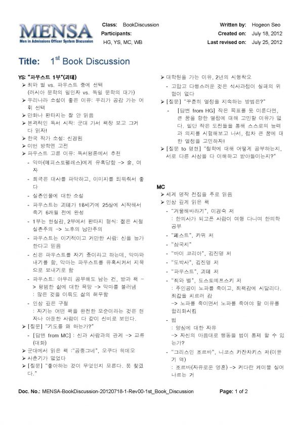 Discussion-20120718-1-Rev00-1st_Book_Discussion-HG,YS,MC,WB_페이지_1.jpg