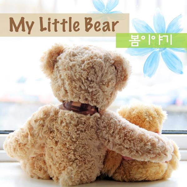 My Little Bear 나비.jpg