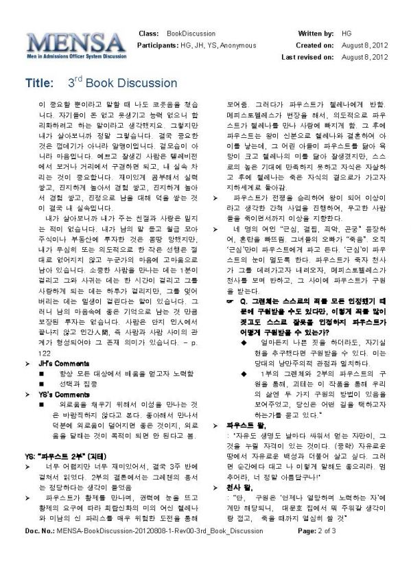 Discussion-20120808-1-Rev00-3rd_Book_Discussion-HG,JH,YS,Anonymous_페이지_2.jpg