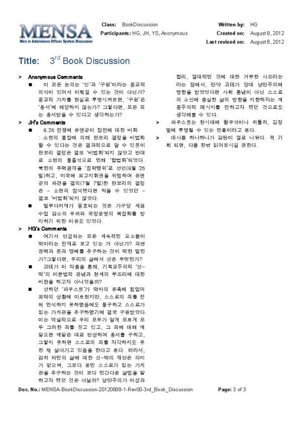 Discussion-20120808-1-Rev00-3rd_Book_Discussion-HG,JH,YS,Anonymous_페이지_3.jpg