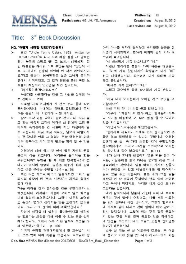 Discussion-20120808-1-Rev00-3rd_Book_Discussion-HG,JH,YS,Anonymous_페이지_1.jpg
